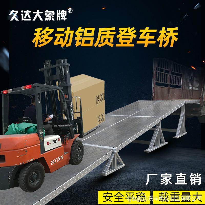 月台可拆式机械装卸平台公司